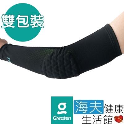 海夫健康生活館 Greaten 極騰護具 防撞支撐系列 雙色防撞 壓縮護肘 雙包裝_0004EB