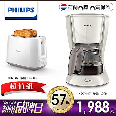 超值組★飛利浦PHILIPS Daily滴漏咖啡機1.2L HD7447 厚片烤麵包機