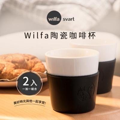 Wilfa svart 陶瓷咖啡杯2入(快)