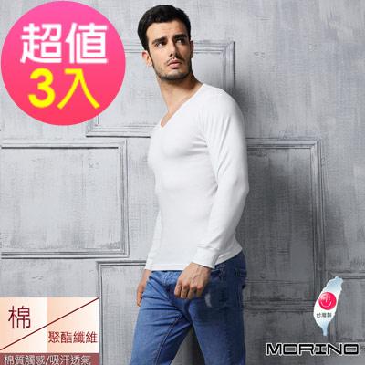 (超值3件組) 棉質長袖V領衫(白色)MORINO摩力諾 男內衣 衛生衣 內搭衣