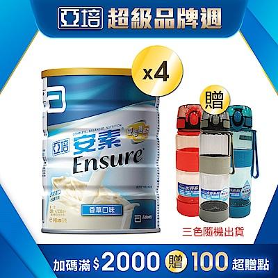 登記送購物金 亞培 安素優能基粉狀配方香草口味(850gx2入)x2組