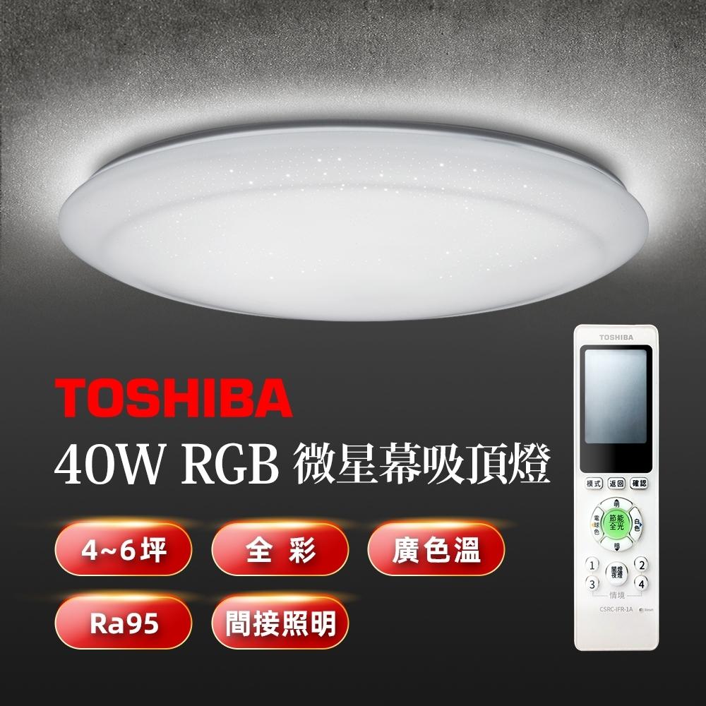 TOSHIBA 微星幕40W美肌LED吸頂燈 LEDTWRGB12-08S 全彩高演色 4-6坪適用