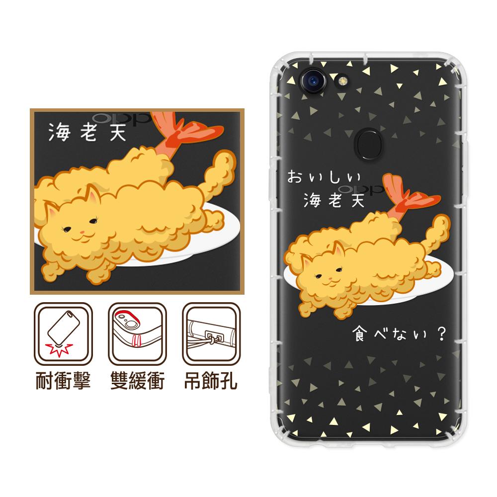 反骨創意 OPPO A、F系列 彩繪防摔手機殼-貓氏料理(喵氏蝦捲) @ Y!購物