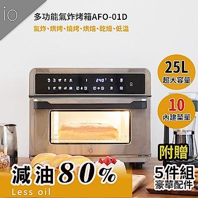 【年終尾牙祭|限時優惠$4,290】io多功能氣炸烤箱AFO-01D(25L)