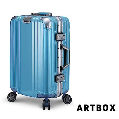 【ARTBOX】溫雅簡調 20吋 平面凹槽海關鎖鋁框行李箱(冰藍色)