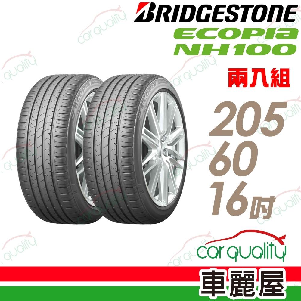 【普利司通】ECOPIA NH100 小資族專用神省輪胎_二入組_205/60/16