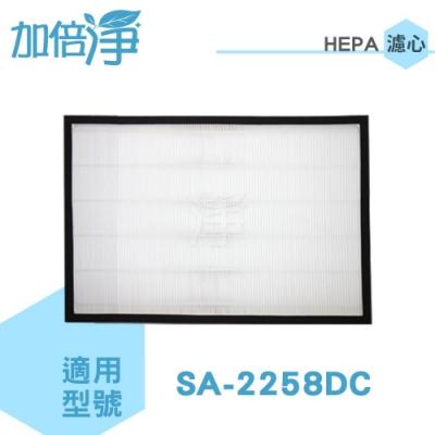 加倍淨HEPA濾網 適用尚朋堂SA-2258DC清淨機2入 送濾網2片