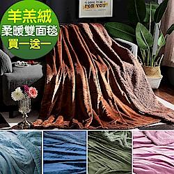 HOYACASA法蘭絨x羊羔絨貼身即暖雙面毯