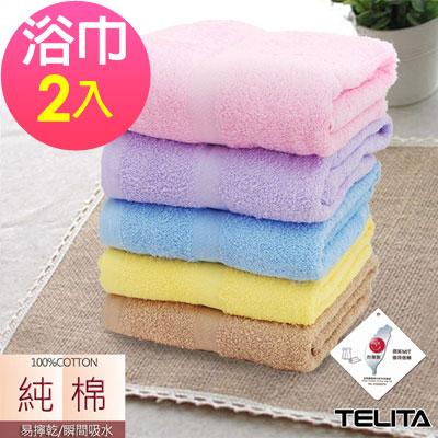 純棉素色浴巾(超值2條組)TELITA