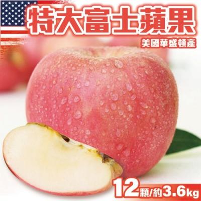 顧三頓-美國華盛頓特大富士蘋果x1盒(每盒12入約3.6Kg±10%)