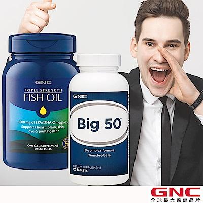 GNC健安喜 防護明星組 三效魚油+必康50