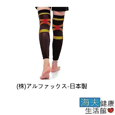 腳護套 肢體護具 壓力運動褲襪 膝蓋保護套 ALPHAX 日本製