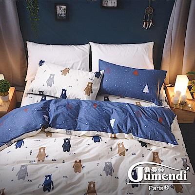 Jumendi喬曼帝 200織精梳純棉-單人被套床包組(熊熊想起你)