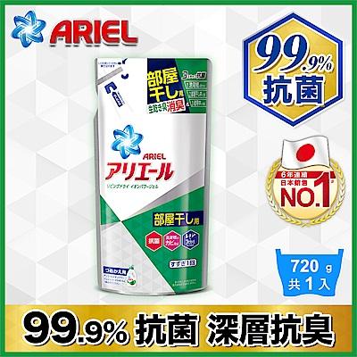 Ariel超濃縮洗衣精補充包720g(清香型)/包