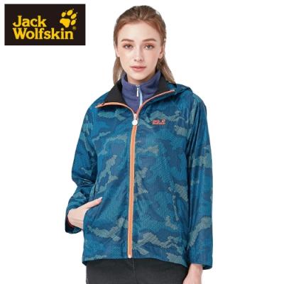 【Jack Wolfskin 飛狼】女 兩件式防風保暖外套『印花藍』