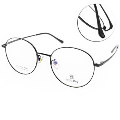 SEROVA眼鏡 β鈦 知性高雅款/黑 #SC153 C16