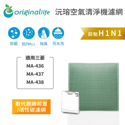 Original Life 空氣清淨機濾網 適用:三菱 MA-436、MA-437