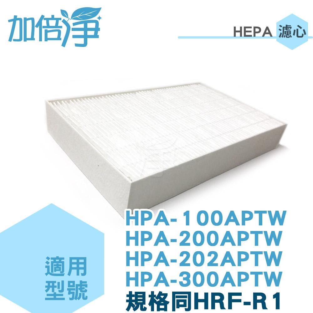 加倍淨HEPA濾心適用 Honeywell HPA-100APTW等機型同HRF-R1
