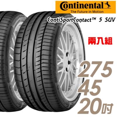 【馬牌】CSC5 SUV 運動性能輪胎_二入組_275/45/20(CSC5SUV)