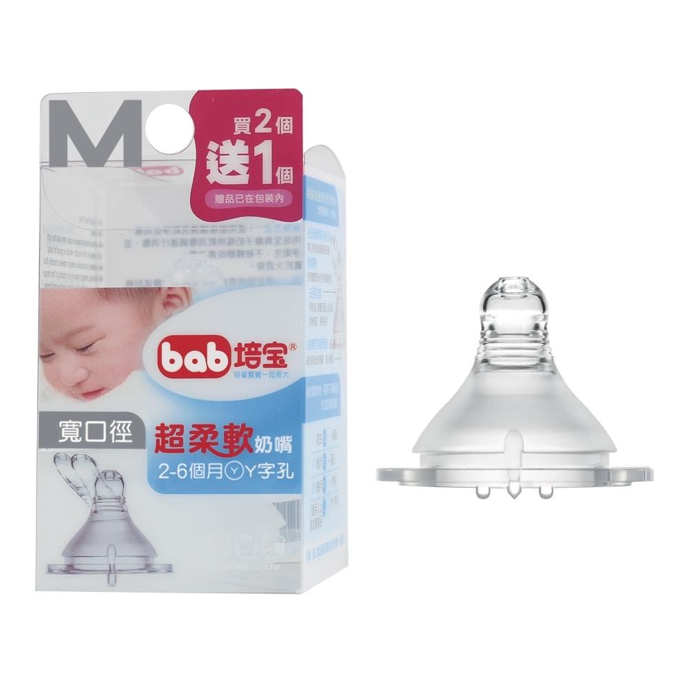 培寶超柔軟奶嘴(寬口M)2+1