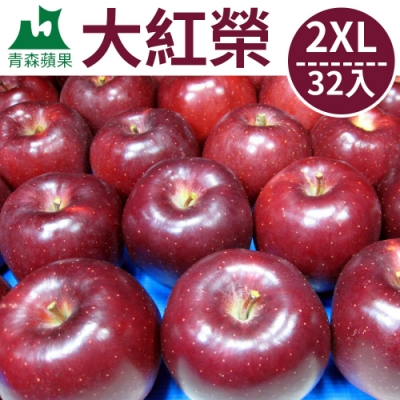 [甜露露]青森蘋果大紅榮2XL 32入(10.5kg)