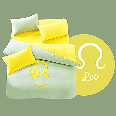 Ania Casa 獅子座 十二星座 柔絲絨磨毛 加大床包被套四件組