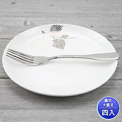 OSAMA王樣義式大餐叉子304厚料不銹鋼牛排叉(4入組)