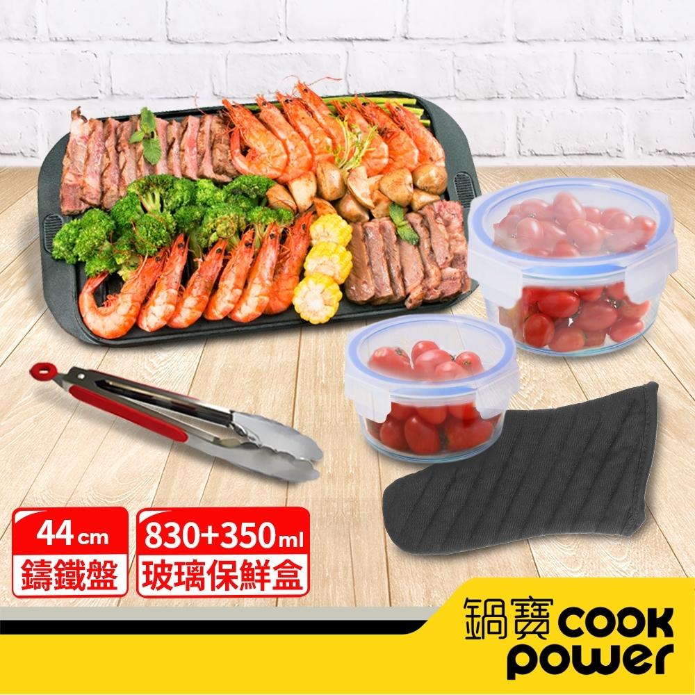 鍋寶 萬用鑄鐵烤盤豪華五件組(烤盤+手套+食物夾+350ml保鮮盒+830ml保鮮盒)(快)
