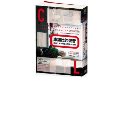 車諾比的聲音:來自二十世紀最大災難的見證(首次完整俄文直譯,台灣版特別收錄核災30周年紀實攝影...