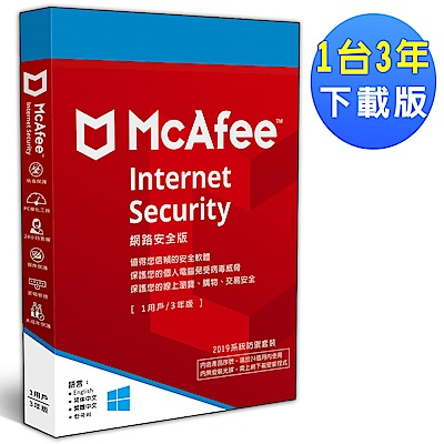▼McAfee Internet Security 2019網路安全1台3年 中文下載版