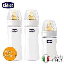 chicco舒適哺乳-乳膠玻璃奶瓶2大1小超值組