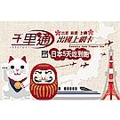 日本上網卡 5天無限上網吃到飽保證不降速上網卡(二入組)