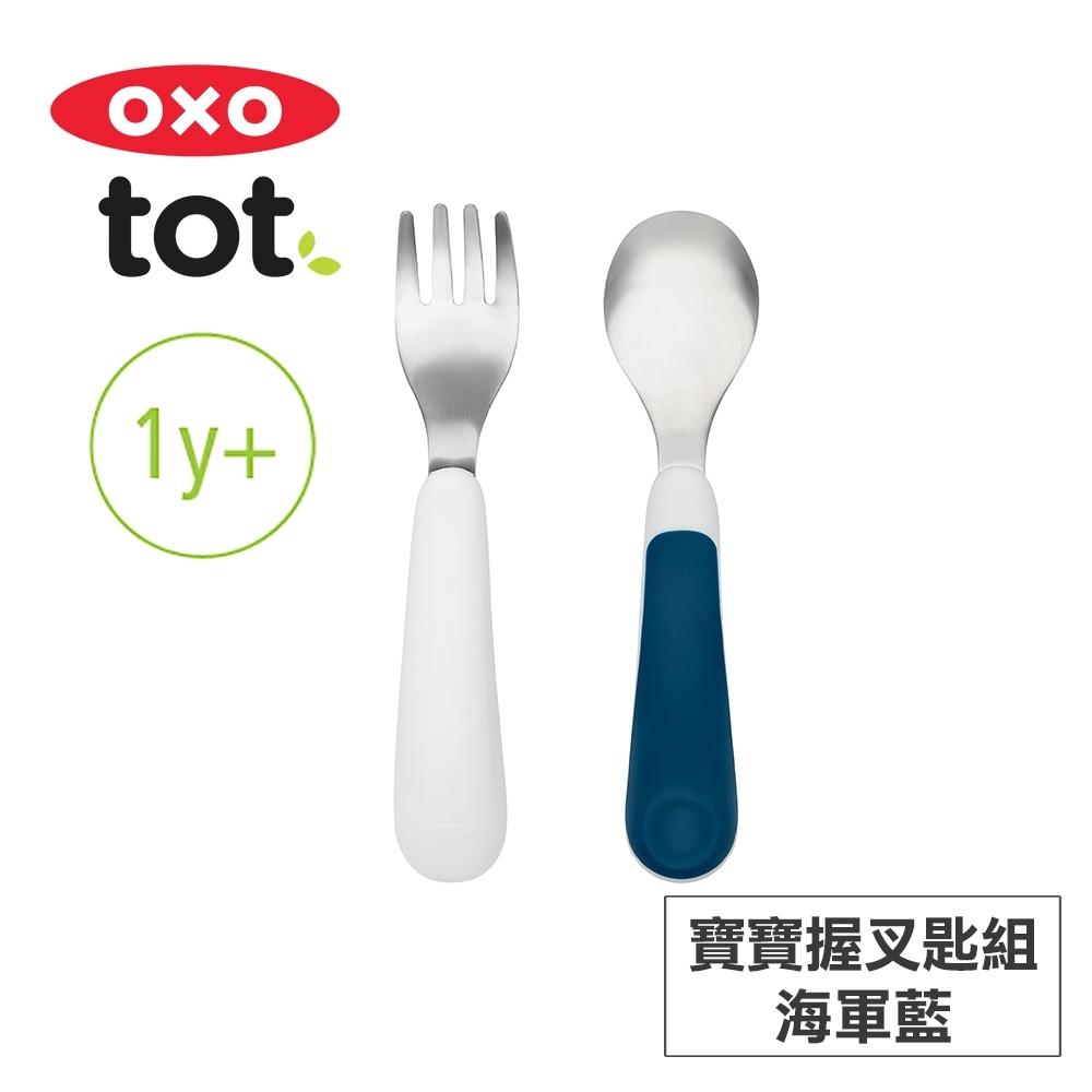 美國OXO tot 寶寶握叉匙組-海軍藍