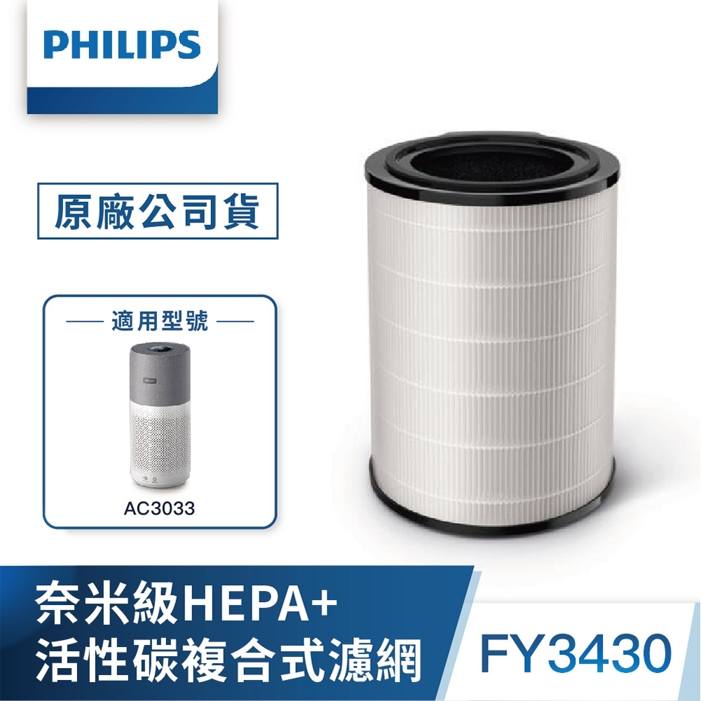 PHILIPS飛利浦 奈米級勁護HEPA&活性碳複合式S3型濾網 FY3430 適用:AC3033