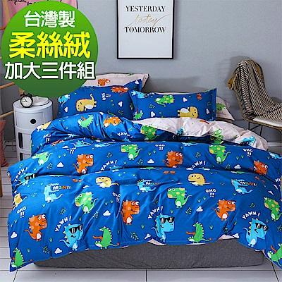 9 Design 童趣恐龍 柔絲絨磨毛 加大枕套床包三件組 台灣製