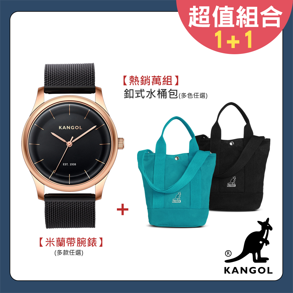 【KANGOL】38mm米蘭帶腕錶+熱銷萬組釦式水桶包(KG71+AKG1217)