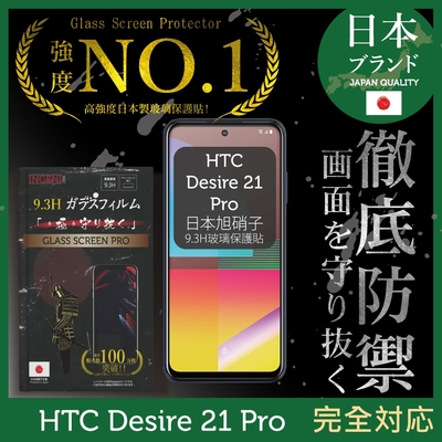 【INGENI徹底防禦】HTC Desire 21 Pro 5G 全膠滿版 黑邊 保護貼 日規旭硝子玻璃保護貼