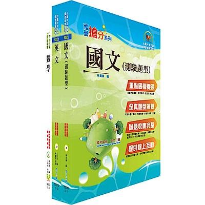 台灣國際造船公司甄試(技術生)套書(贈題庫網帳號1組)