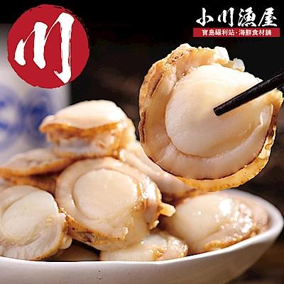 小川漁屋 正北海道超大帆立貝4包(250G±10%/包)