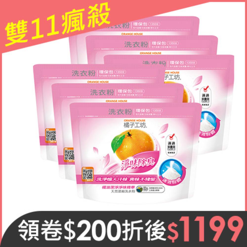 橘子工坊 天然濃縮洗衣粉環保包1350g x6包-淨味除臭