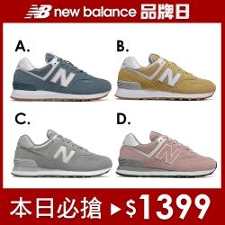 [品牌日限定]New Balance復古鞋_