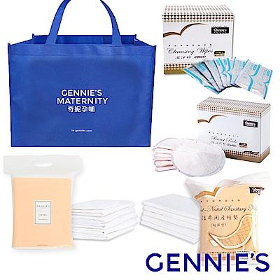 Gennies奇妮 待產組合(潔淨棉+溢乳墊+產褥墊+提袋)