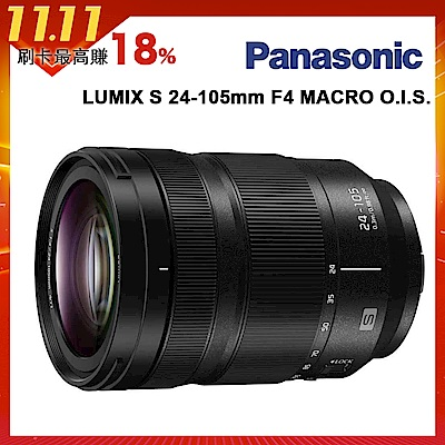 Panasonic LUMIX S 24-105mm F4 MACRO O.I.S.鏡頭(公司貨)