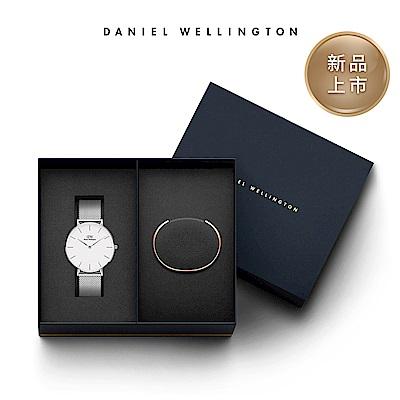 DW 禮盒 官方旗艦店 36mm星鑽銀米蘭錶+經典手鐲(兩色任選)(編號23)