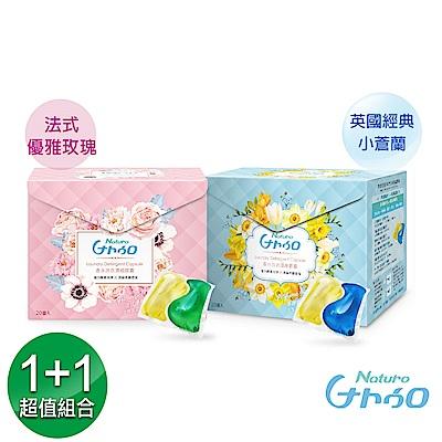 萊悠諾 Naturo 天然酵素香水洗衣濃縮膠囊-二入組