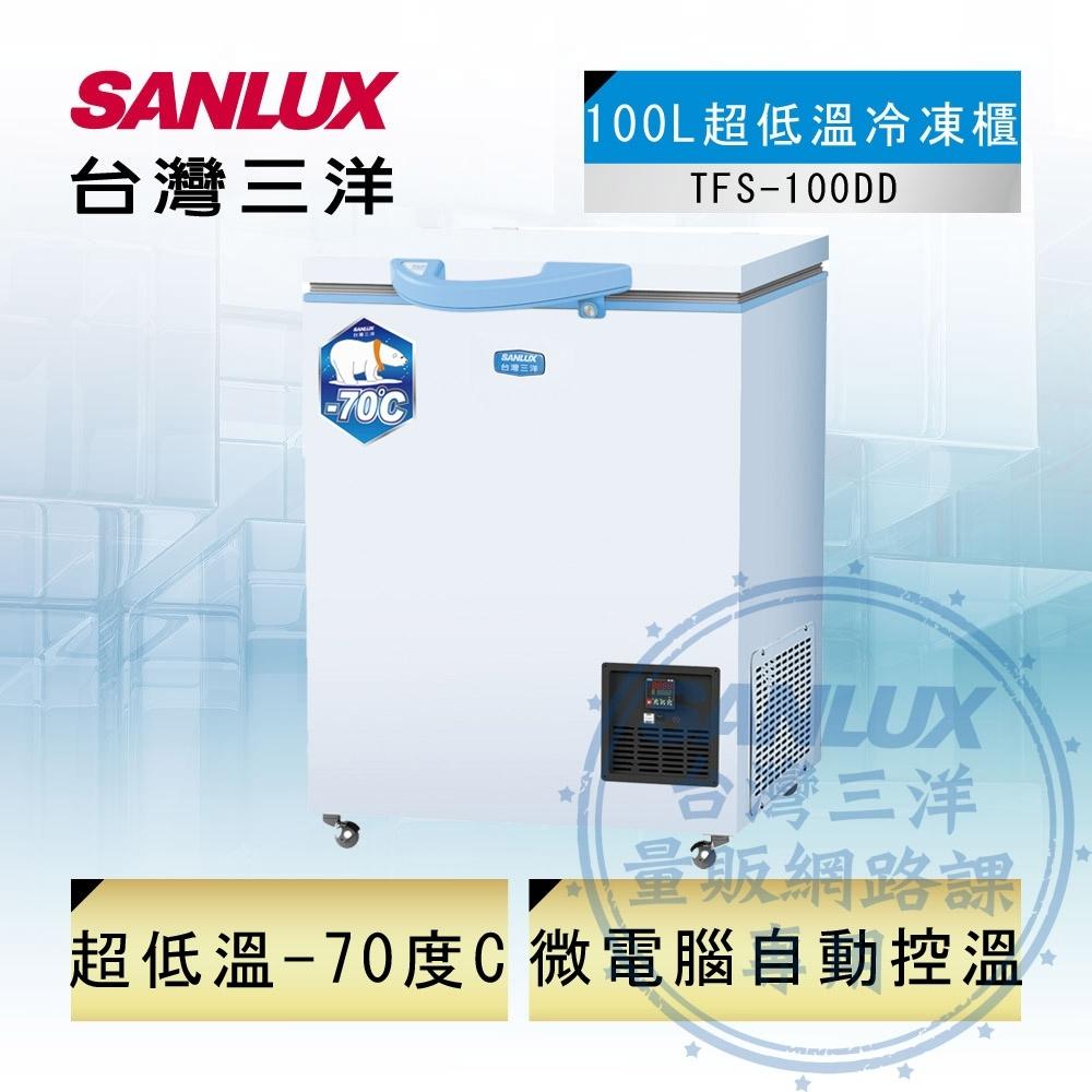 SANLUX台灣三洋 100L -70度上掀式冷凍櫃TFS-100DD