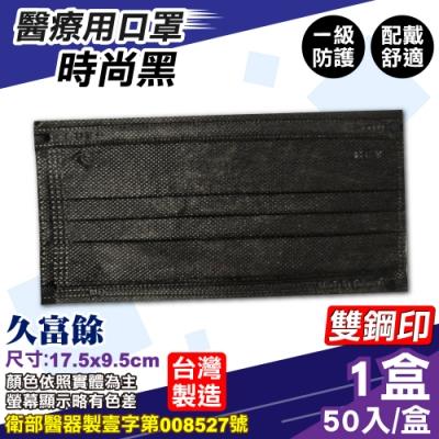 久富餘  醫療口罩(雙鋼印)(時尚黑)-50入/盒