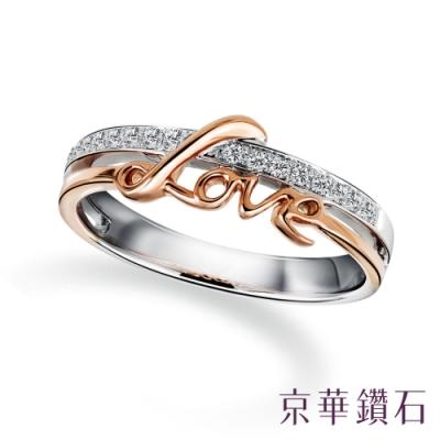 京華鑽石 18K雙色 Love 0.13克拉 鑽石戒指