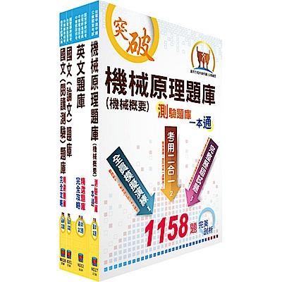 108年漢翔公司招考員級(生產製造)精選題庫套書(贈題庫網帳號、雲端課程)