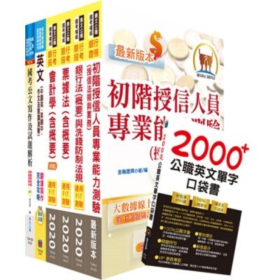 土地銀行(企金整合行銷專業人員)套書(贈英文單字書、題庫網帳號、雲端課程)
